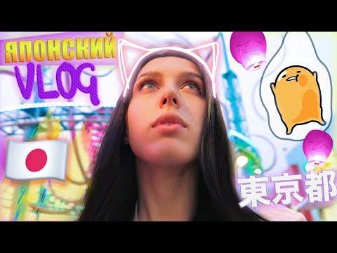 Kate Clapp (Катя Клэп), видео — ЯПОНИЯ В L.A?!?! / ВСТРЕЧА С GUDETAMA!!! / #НЕДЕЛЯВЛОГОВ