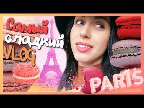 Kate Clapp (Катя Клэп), видео — ГОТОВЛЮ МАКАРУНЫ!!! / VLOG: Париж #КАТЯТОП