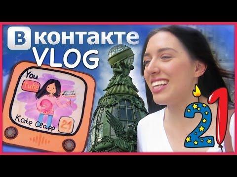 Kate Clapp (Катя Клэп), видео — МОЙ ДЕНЬ РОЖДЕНИЯ / VLOG: Офис Вкотакте / Санкт-Петербург