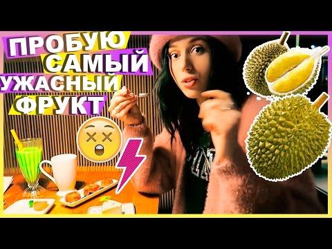 Kate Clapp (Катя Клэп), видео — Я СЪЕЛА ДУРИАН!!! / АЗИАТСКИЙ VLOG