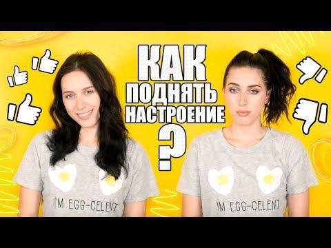 Kate Clapp (Катя Клэп), видео — КАК ПОДНЯТЬ НАСТРОЕНИЕ?!☺/ ЧТО ЕГО ПОРТИТ: ЕДА, ЗАПАХ, ЦВЕТ!!!