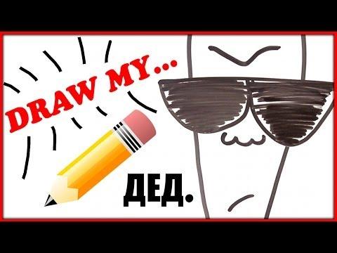 Kate Clapp (Катя Клэп), видео — Draw My Life / Нарисуй свое... УТРО!!! / Бедный Дед